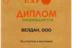 Диплом-ПродЭкспо