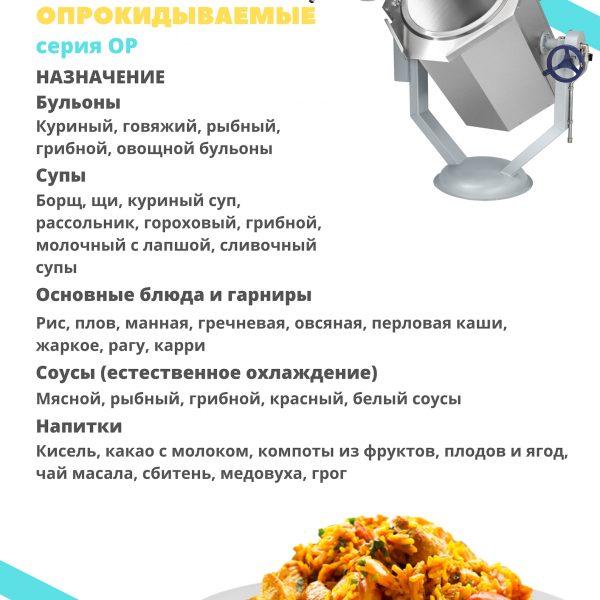 назначение КПЭМ-160-ОР